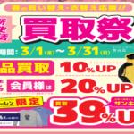【3月限定】新生活応援買取UPキャンペーン開催!!