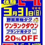 20%OFF!!水曜体験セール!!最終告知!!