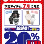 腕時計買取20%UPキャンペーン中!!