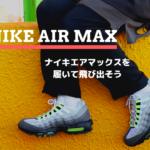 【特集】NIKE AIR MAX を履いて飛び出そう!