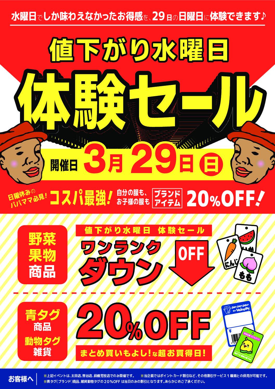 3/29(日)は値下がり水曜体験セール!!