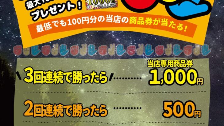 【キャンペーン】お盆特別企画 勝ちぬけ!じゃんけんぽん!
