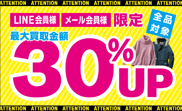 【期間限定】LINE・メール会員様の買取最大30%UP!【9月30日まで】