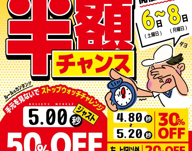 【10月6,7,8日間限定】体育祭セール!ピッタリ5.00秒で最大50%OFF!