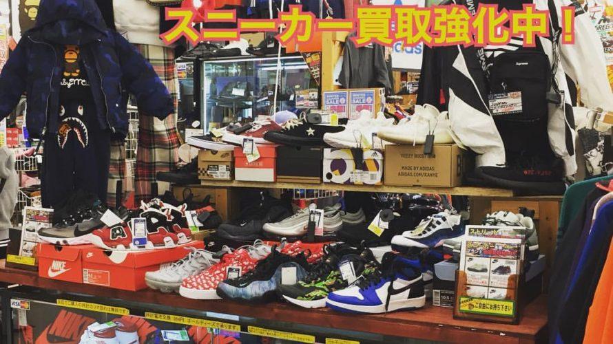 【買取情報】スニーカー買取強化中!
