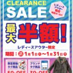 【セール】レディースクリアランスセール開催中!