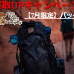 【7月限定】バッグ買取20%UPキャンペーン