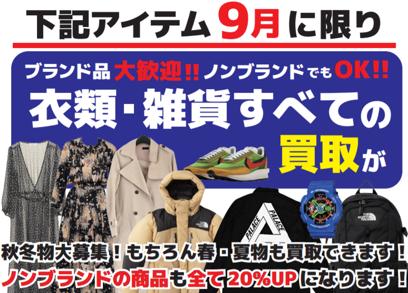【9月限定】全品買取20%UPキャンペーン