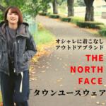 【特集】タウンユースにオススメのザ・ノースフェイス秋冬アイテム4選