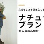【レディース】女性らしさを引き立てるナチュラルブランド