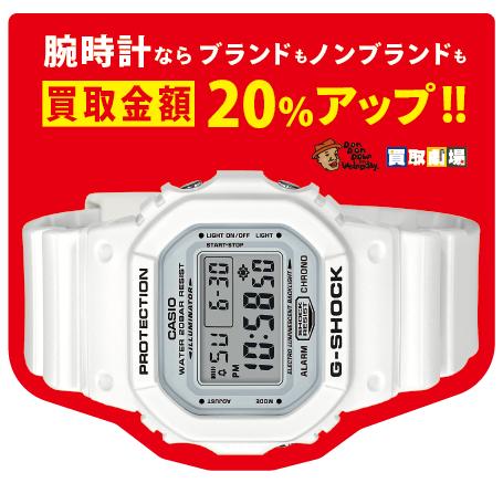 「使っていない腕時計がある…」という方に朗報です!