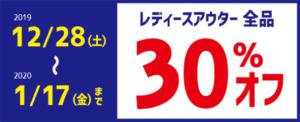 レディースアウター30%