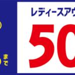 【SALE】レディース冬物アウター50%OFF
