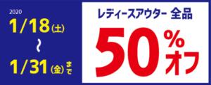 レディースアウター50%