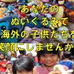 あなたのぬいぐるみで海外の子供たちを笑顔にしませんか?