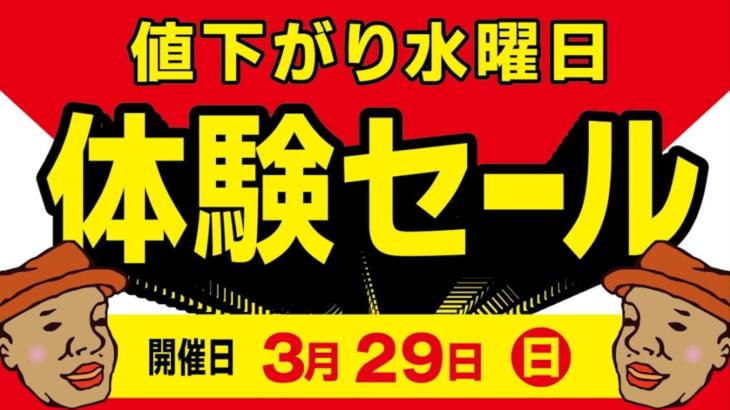 3月29日 値下がり水曜体験セール!!!