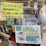 エコマスク作成キット無料配布中!