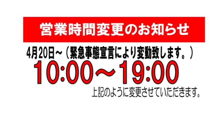 【最新情報】緊急事態宣言発令による、営業時間変更のお知らせ