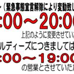 【お知らせ】緊急事態宣言解除による、営業時間変更のお知らせ