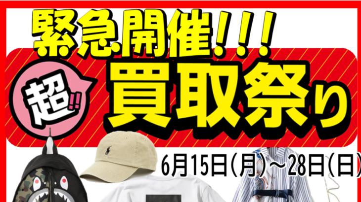 【キャンペーン】6/15~28ブランド買取UPキャンペーン