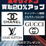 【買取キャンペーン】LOUISVUITTON、GUCCI、CHANELが20%UP!