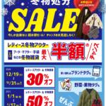 12月19日土曜日からレディース冬物アウター、雑貨の最終処分セールを開催します!