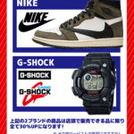 【2月限定】NIKEスニーカー,G-SHOCK買取30%UP!!