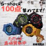【大募集!】G-SHOCK100個集めます!