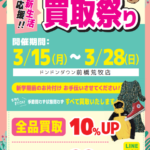 新生活応援買取アップキャンペーン開催!!
