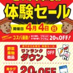 【超お買得!】値下がり水曜日体験セール開催決定!!