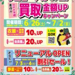 ドンドンダウン本庄店OPEN!!