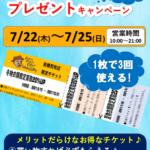 【限定企画】7/22~7/24開催決定!